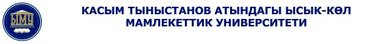 Касым Тыныстанов атындагы Ысык-Көл мамлекеттик университети