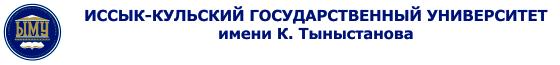 Иссык-Кульский государственный университет им.К.Тыныстанова
